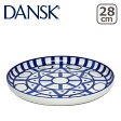 DANSK ダンスク ARABESQUE(アラベスク)ディナープレート 22241AL 北欧 食器【楽ギフ_包装】【楽ギフ_のし宛書】Dinner Plate プレート