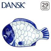 DANSK ダンスク ARABESQUE(アラベスク)スモールフィッシュプラター 22205AL 北欧 食器【楽ギフ_包装】【楽ギフ_のし宛書】Small Fish Platter