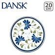 DANSK ダンスク SAGESONG(セージソング)サラダプレート S02211NF 北欧 食器【楽ギフ_包装】【楽ギフ_のし宛書】salad plate