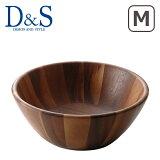 【Max1,000円OFFクーポン】木製 食器 D&S サラダボウル M MP.478-M 25cm デザイン アンド スタイル ギフト・のし可