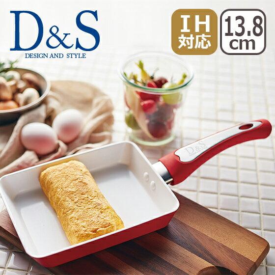 D&S アルミフォージド エッグパン ホワイトレッド [IH対応] フライパン デザイン アンド スタイル 玉子焼き器 ギフト・のし可