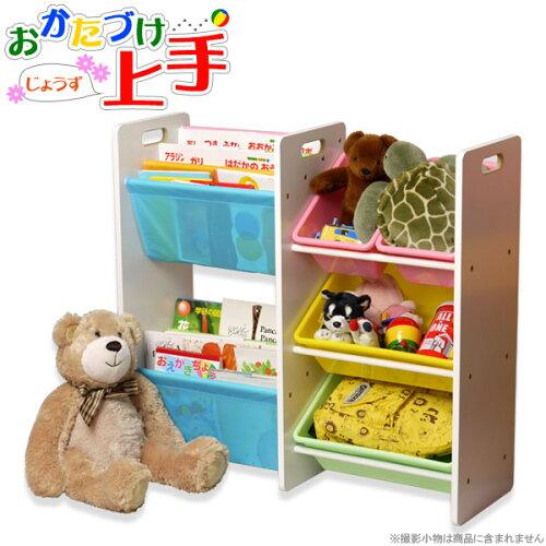 おもちゃ収納 おもちゃ箱3段+絵本ラックおかたづけ上手 パステル「大好きおもちゃと絵本を楽しくお...
