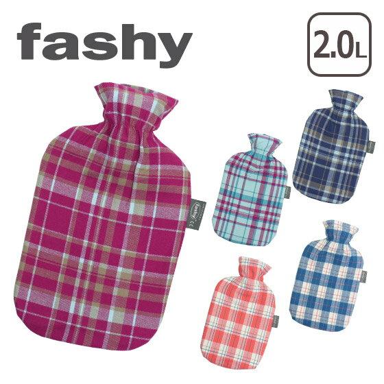 【Max1,000円OFFクーポン】FASHY(ファシー) 湯たんぽ/水枕 ロリポップタータンチェック 2.0L 選べるカラー やわらか湯たんぽ ギフト・のし可 ゆたんぽ