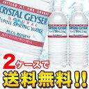 【CRYSTAL GEYSER】クリスタルガイザー【2ケース購入&レビューで送料無料】クリスタルガイザー...