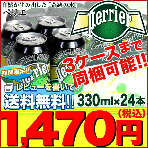 期間限定セールレビューを書いて3ケース購入で送料無料!!perrierペリエ★330ml 缶x24 プレー...