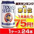 ランキング1位!【1缶75円!!】243万本販売!!ノンアルコールビール テキサスセレクト 355ml缶×24本入り
