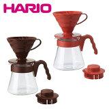 【4時間クーポン】HARIO(ハリオ)V60 コーヒーサーバー 02セット