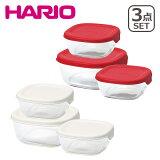 HARIO(ハリオ)耐熱ガラス製保存容器3個セット 選べるカラー