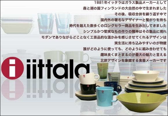 【ポイント3倍1/15】iittalaイッタラCitterio98(チッテリオ98)コーヒースプーン単品