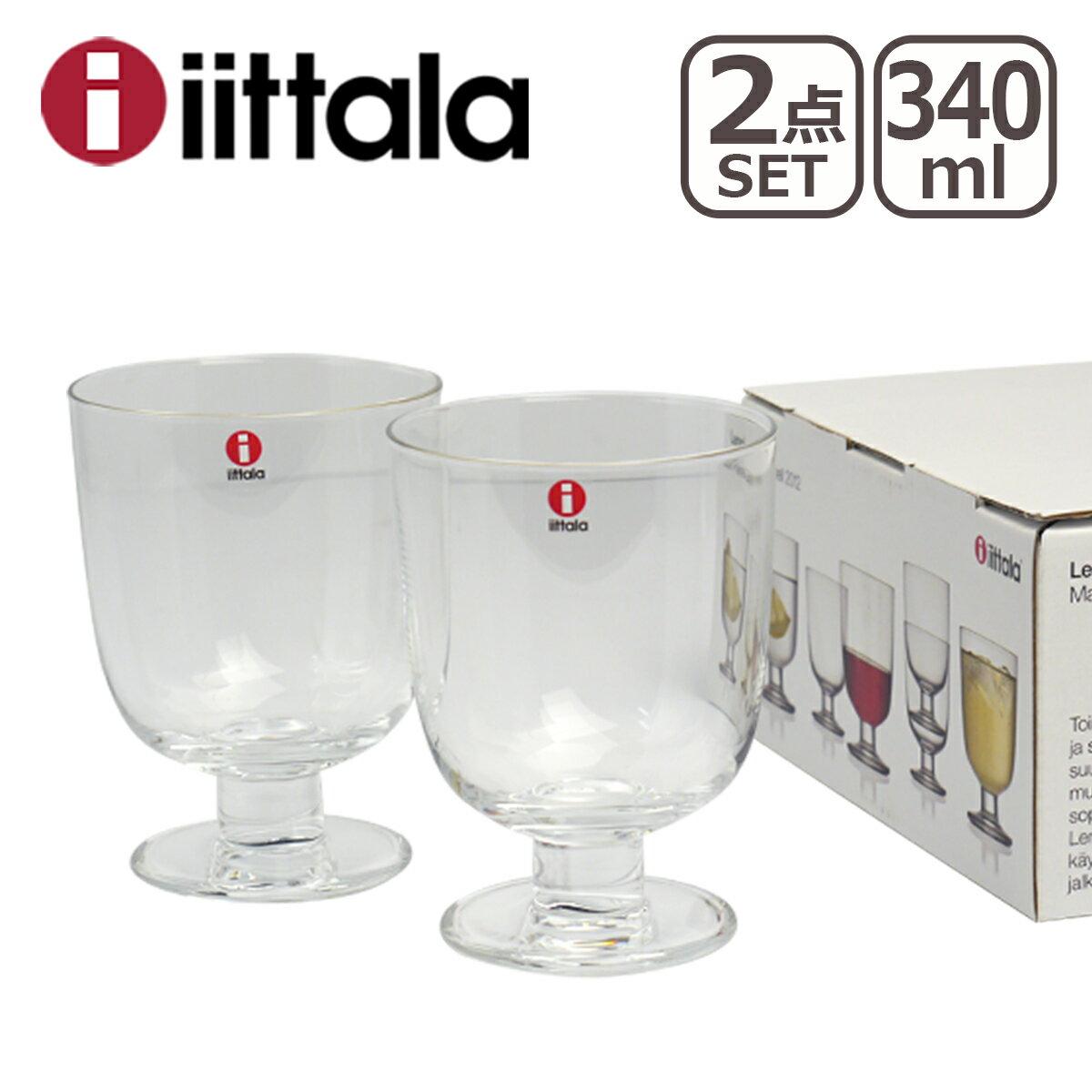 イッタラ iittala レンピ (Lempi)Glass グラス 2個セット 340ml クリアー 北欧 フィンランド 食器 ギフト・のし可