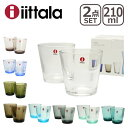 イッタラ (iittala) Kartio(カルティオ) グラス 2個セット 210ml 選べるカラー タンブラー (Glass) ギフト・のし可 イッタラ ittala
