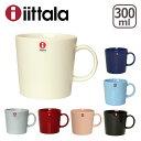 イッタラ iittala ティーマ (TEEMA) マグカップ 300ml 北欧 フィンランド 食器 マグ カップ ita02 ittala 箱購入でギフト・のし可 GF2 GF1