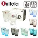 iittala イッタラ グラス AINO AALTO(アイノアールト) 330ml 2個セット ハイボール ペア タンブラー l グラス(Glass) ギフト・のし可