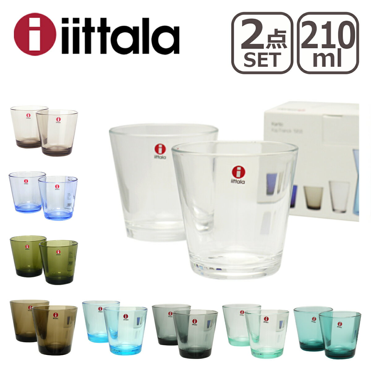 イッタラ (iittala) Kartio(カルティオ) グラス 2個セット 210ml 選べるカラー タンブラー (Glass) イッタラ ittala ギフト・のし可