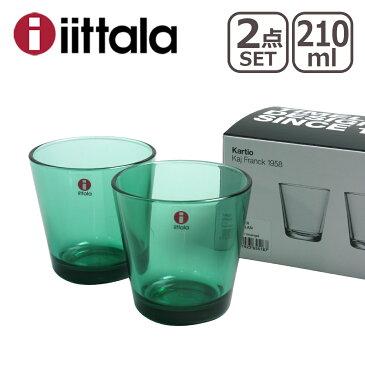 iittala イッタラ Kartio(カルティオ) タンブラー 2個セット 210ml エメラルド ギフト・のし可 グラス
