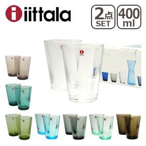 【4時間クーポン】iittala イッタラ Kartio(カルティオ) タンブラー 2個セット 400ml 選べるカラー グラス ギフト・のし可