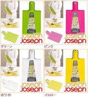 ジョセフジョセフチョップ2ポットプラスS折りたたみまな板JosephJoseph♪【楽ギフ_包装】
