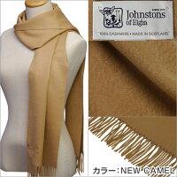 JOHNSTONS(ジョンストンズ)CashmereScarfカシミヤマフラーWA000016選べる15カラー♪スカーフ・ストール