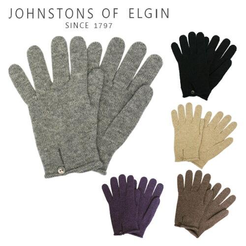 JOHNSTONS(ジョンストンズ) 手袋 グローブ Cashmere Button Loop カシミヤボタンループ 選べる5カ...