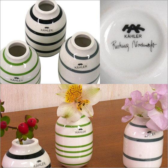 ケーラー オマジオ  花瓶 ミニチュア 3個セット! 選べるカラー♪