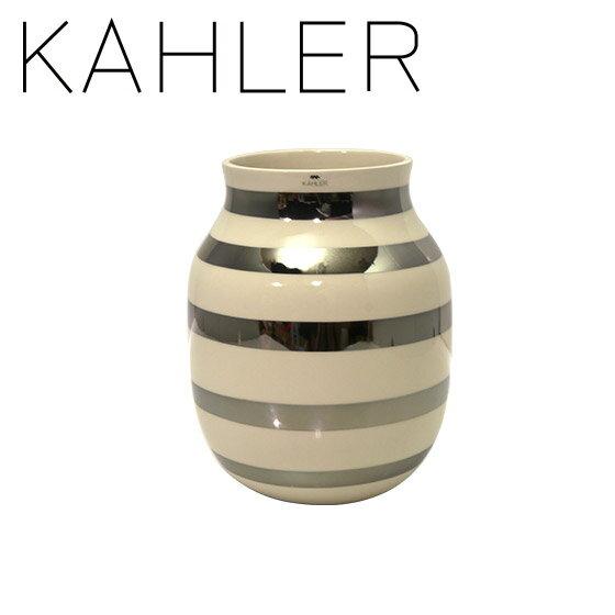 ケーラー オマジオ シルバー 花瓶 フラワーベース H200 ミディアム KAHLER(ケーラー)Omaggio silver デンマーク ギフト・のし可