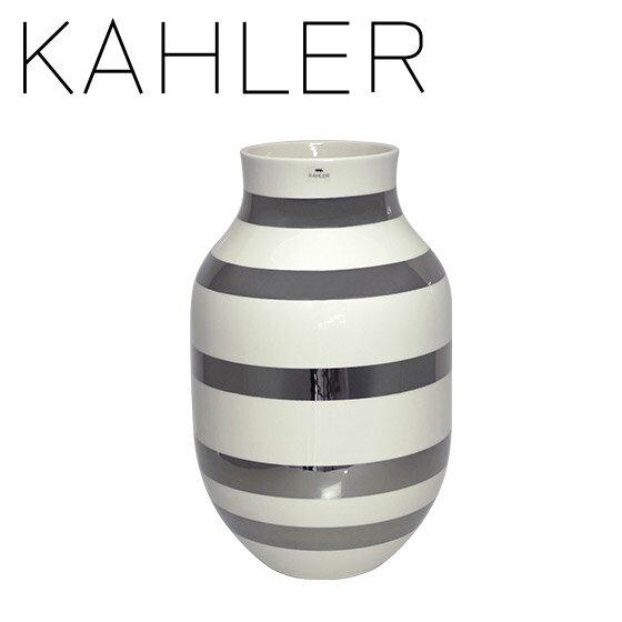 ケーラー オマジオ フラワーベース シルバー 15213 花瓶 KAHLER(ケーラー)ラージ Omaggio H305 silver♪ デンマーク【楽ギフ_包装】【楽ギフ_のし宛書】