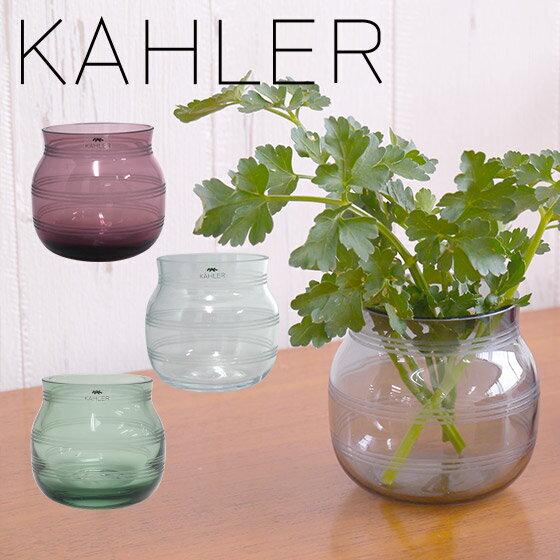 ケーラー オマジオ グラス 花瓶 Kahler フラワーベース/ティーライトホルダー H75 選べるカラー ギフト可