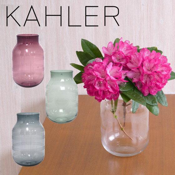 ケーラー オマジオグラス フラワーベース(L) H280 ガラス花瓶 選べるカラー デンマーク ギフト・のし可