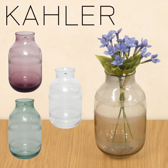 ケーラー 花瓶 オマジオグラス フラワーベース ミニ H140選べるカラー デンマーク ギフト・のし可