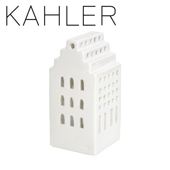 ◇ケーラー アーバニア キャンドルホルダー ティーライトハウス 18151 マナー H170 KAHLER Urbania tea light house Manor デンマーク ギフト・のし可