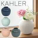 【Max1,000円OFFクーポン】ケーラー ハンマースホイ フラワーベース (S) 花瓶 KAHLER HAMMERSHOI Vase 選べるカラー デンマーク 一輪挿し ギフト・のし可