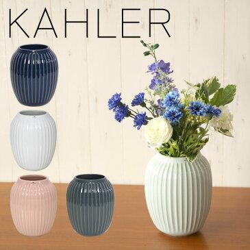 ケーラー ハンマースホイ フラワーベース(M)花瓶 KAHLER HAMMERSHOI Vase 選べるカラー デンマーク 一輪挿し ギフト・のし可