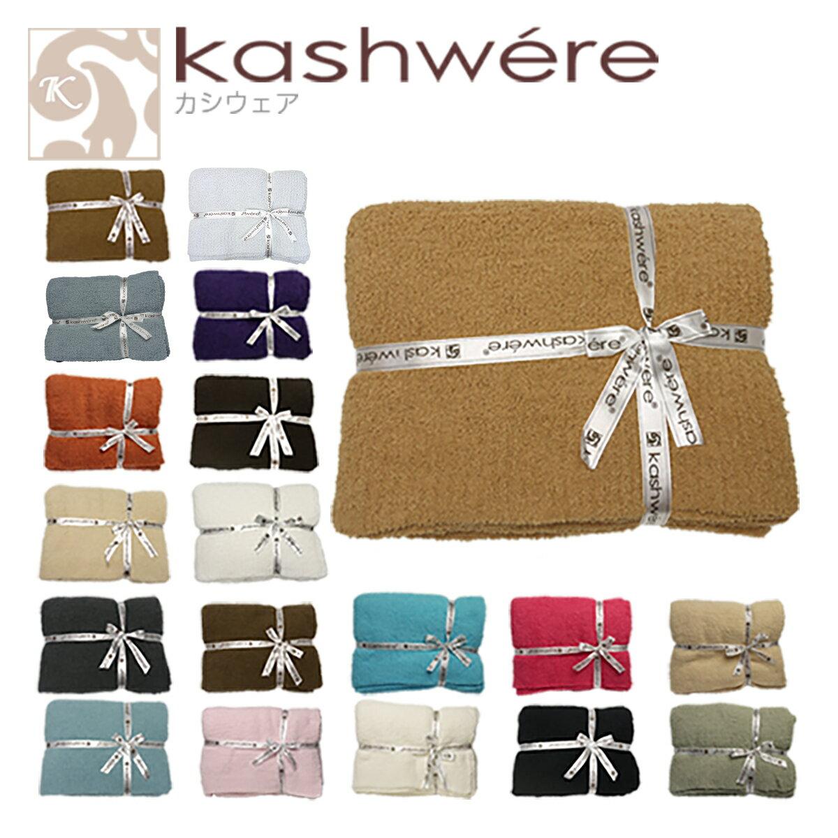 【Max1,000円OFFクーポン】kashwere カシウエア ブランケット 選べる18カラー タオルケット カシウェア ギフト可