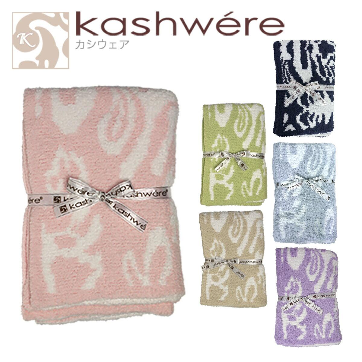 kashwere カシウエア ブランケット ダマスク Damask 織柄 ハーフブランケット 選べるカラー タオルケット カシウェア ギフト可