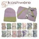 kashwere カシウエア ブランケット ベビーブランケット &キャップ Baby blanket & cap 選べる14カラー ギフト可 カシウェア
