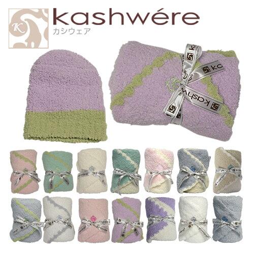 kashwere カシウエア ブランケット ベビーブランケット &キャップ Baby blanket & cap 選べる14カ...