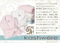 kashwere(カシウエア)織柄ブランケットモルト/クリーム【北海道・沖縄は別途540円かかります】【楽ギフ_包装】