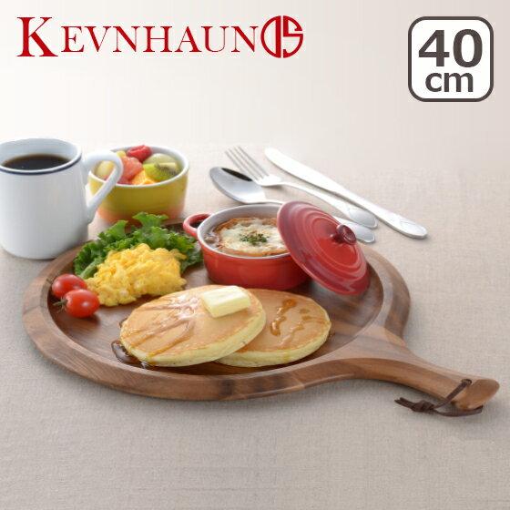 ケヴンハウン ラウンドカッティングボード&モーニングトレイ 1923 北欧 木製 食器 プレート ランチプレート ウッドプレート トレー カフェ アカシア KEVNHAUN ギフト・のし可