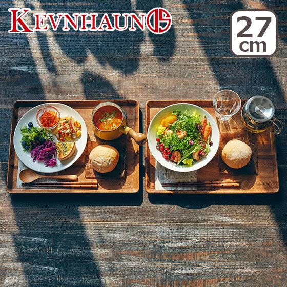 【ポイント3倍 4/15】KEVNHAUN(ケヴンハウン)KDS.177-S ランチトレイ S 北欧 木製 食器 プレート ランチプレート ウッドトレイ トレー カフェ 長方形 アカシア 皿 KEVNHAUN ギフト・のし可