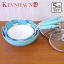 KEVNHAUN(ケヴンハウン)セラミックフライパン ツイストハンドル フライパン5点セット ティールグリーン 北海道・沖縄は別途945円加算 ギフト・のし可