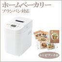 ツインバード ブランパン対応ホームベーカリー [日本製] ギフト・のし...