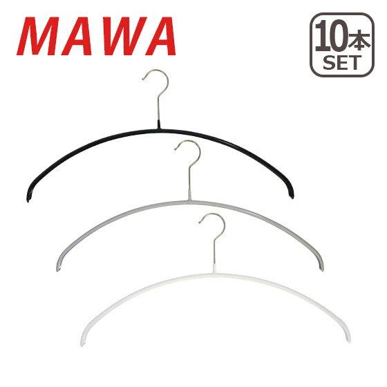 MAWAハンガー (マワハンガー)Economic/P ×10本セット ドイツ発!すべらないハンガー 46P 03100 選べるカラー(ブラック・シルバー・ホワイト) エコノミック