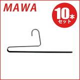 MAWAハンガー (マワハンガー)シングルパンツハンガー/ユニバーサル KH/U ×10本セット ドイツ発!すべらないハンガー 02120 ブラック ノンスリップハンガー