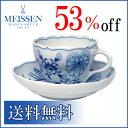 マイセン【53%off!!レビューで送料無料期間限定】マイセン(Meissen) コーヒーカップ&ソーサー ...