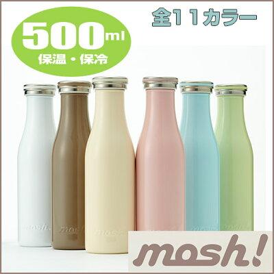 mosh!(モッシュ)ステンレスボトル 500ml 選べる11カラー 【北海道・沖縄は別途540円かかります】【楽ギフ_包装】【楽ギフ_のし宛書】