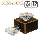 ナハトマン ボサノバ Nachtmann 78535 ボウル 12cm 2個セット ガラス ドイツ 食器 ギフト・のし可 ガラスボウル