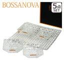 ナハトマン ボサノバ Nachtmann 90023 スクエアプレート 28cm&スクエアボウル 12cm x4P とってもお得な5個セット! ドイツ 食器 ギフト・のし可 ガラス 皿