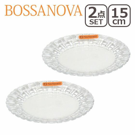 【ポイント10倍 9/15】ナハトマン ボサノバ Nachtmann 98043 プレート 15cm 2枚セット ガラス 食器 ガラス 皿 ギフト・のし可