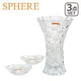 【3%offクーポン】Nachtmann (ナハトマン) スフィア 99676 バリューパック (ベース 28cm x1 + キャンドルホルダー x2)花瓶 ギフト・のし可