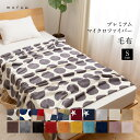 【ポイント10倍】mofua モフアプレミアムマイクロファイバー毛布【シングルサイズ】 ナイスデイ